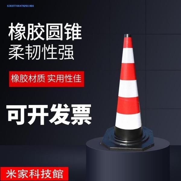 反光錐 橡膠路錐反光錐路障錐雪糕筒錐形桶警示柱反光桶公路安全錐交通錐 米家WJ