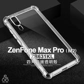 ZB631KL 冰晶殼 ASUS ZenFone Max Pro M2 手機殼 透明 空壓殼 防摔 四角強化 保護殼 氣囊軟殼