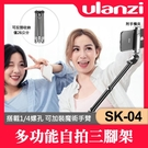 【可反折 三脚架】SK-04 自拍桿 Ulanzi 手機 可拆單腳架 附手機夾 延長 延伸 拓展 1/4孔 145公分