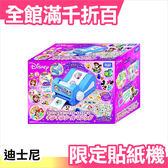 日本 TAKARA TOMY DISNEY 迪士尼皮克斯角色夢幻貼紙機【小福部屋】