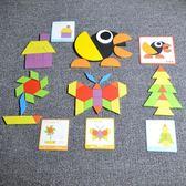 拼圖兒童拼圖七巧板益智力玩具32-6歲男女孩早教寶板認知形狀蒙氏教具【限量85折】