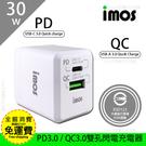 免運 保固3年【iMOS】PD 3.0 + QC3.0 雙孔閃電充電器 30W BSMI 認證 旅充頭 快充