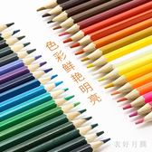 彩鉛手繪兒童初學者彩彩筆繪圖繪畫成人美術用品 JH2229【衣好月圓】