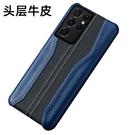 SamSung N10/N9/N8保護套 商務皮套Galaxy S21 Ultra手機套 三星真皮note20手機殼 三星S20/S10/S9/S8 Plus保護殼