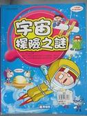 【書寶二手書T2/少年童書_JKG】宇宙探險之謎_崔培準