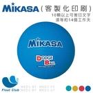 MIKASA 軟橡膠躲避球 藍色 / 綠色 / 紅色 / 黃色 3號 客製化 免費印字 10入 原價3600元