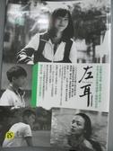 【書寶二手書T4/一般小說_KNR】左耳_電影紀念珍藏版_饒雪漫