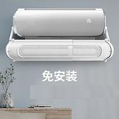 冷氣擋風板 空調遮風板防直吹神器通用出風口擋板壁掛式月子款嬰兒冷氣擋風板【風鈴之家】