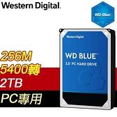 【南紡購物中心】WD 威騰 2TB 3.5吋 5400轉 256MB快取 SATA3 藍標硬碟(WD20EZAZ)