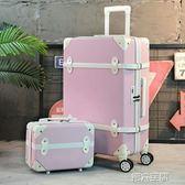 拉桿箱 學生小清新皮箱拉桿箱密碼箱萬向輪行李箱20寸韓版女復古旅行箱子 第六空間 igo
