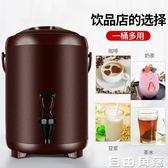 商用奶茶桶304不銹鋼冷熱雙層保溫保冷湯飲料咖啡茶水豆漿桶10L  自由角落