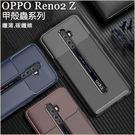 碳纖維軟殼 OPPO Reno 2 Z OPPO Reno 2 手機套 防摔 防指紋 全包邊 軟殼 斜紋硅膠殼 手機殼