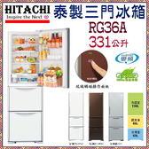 【日立家電】331L靜音變頻琉璃時尚3門冰箱《RG36A》全新原廠貨.一級省電.