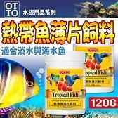 📣此商品48小時內快速出貨🚀》(送購物金150元)台灣OTTO》水族用品FF-04XL熱帶魚薄片飼料-120g(XL)