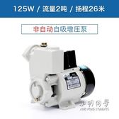 抽水機吸抽水泵家用全自動靜音220v NMS 小明同學