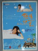 【書寶二手書T6/一般小說_GNZ】熱情仲夏_八大電視、可米製作