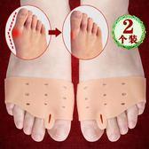 硅膠拇外翻矯正器腳趾重疊分趾器大腳骨矯正矯形分離日夜用可穿鞋【全館85折最後兩天】