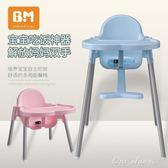 兒童椅子靠背嬰兒餐椅吃飯小孩多功能寶寶可折疊便攜餐桌椅one shoes YXS