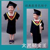 兒童表演服 博士服幼兒園畢業照服裝中小學生畢業禮服學士服帽 BT12223【大尺碼女王】