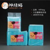 寵物尿片貓砂盆尿墊加厚祛臭尿不濕廁所尿布貓咪用品100片【非凡】