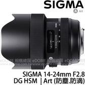 SIGMA 14-24mm F2.8 DG HSM ART 版 (6期0利率 免運 恆伸公司貨三年保固) 超廣角鏡頭
