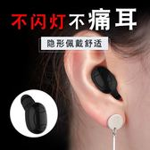 節節領仙 藍芽耳機無線運動掛耳隱形迷你超小入耳塞式通用微型超長   電購3C