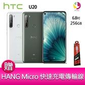分期0利率 HTC U20 (8G/256G )6.8吋 大電量 5G上網手機 贈『快速充電傳輸線*1』