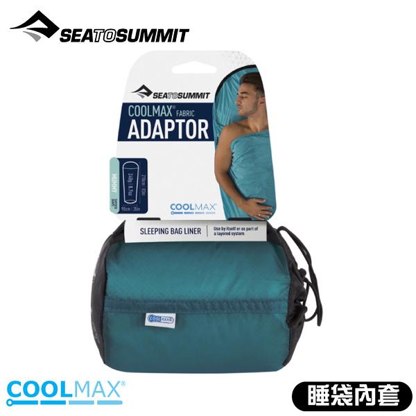 【Sea to Summit 澳洲 COOLMAX 睡袋內套《水藍》】STSACMAX/CoolMax Liner/露營/登山
