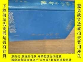 二手書博民逛書店罕見新編今古傳奇Y94557 劉真倫、嶽珍 成都出版社 出版19