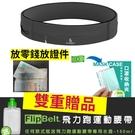 拉鍊款-FlipBelt 飛力跑運動收納腰帶(收納IPHONE12沒問題)(鐵灰色)贈專用水壺+口罩收納夾