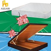 ASSARI-房間組二件(後掀+3M三線獨立筒)雙人5尺胡桃