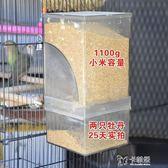 喂食器 鸚鵡自動喂食器玄鳳虎皮牡丹金太陽八哥防濺防撒下料鳥食盒喂鳥器 卡菲婭