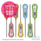 【配件王】日本代購 TANITA TT-...