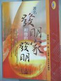 【書寶二手書T1/傳記_IQX】著名發明家和他的發明_於建春
