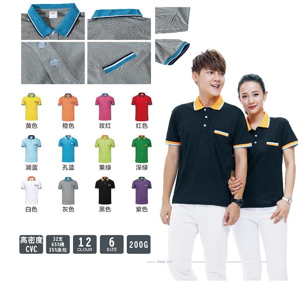 【TS50097】撞色間色口袋款POLO衫美國精細棉