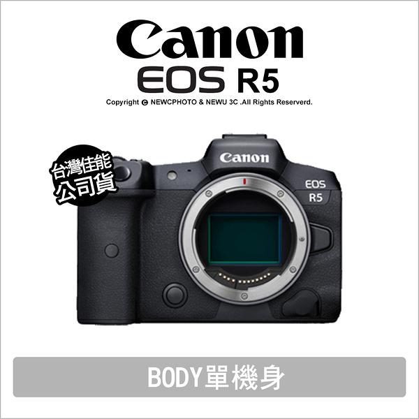 現貨 Canon 佳能 EOS R5 Body 單機身 8K 單眼 公司貨【回函禮~10/31+可刷卡】薪創數位