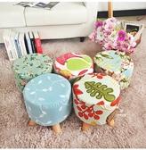 沙發小凳子 韓式田園客廳布藝凳子小圓凳沙發凳子換鞋凳家用布墩小板凳茶幾凳