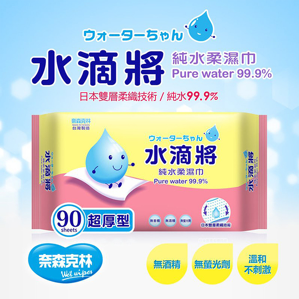 奈森克林 水滴將純水柔濕巾90抽超厚型 寶寶濕紙巾 純水濕紙巾【YB0004】