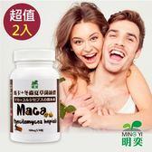 【明奕】瑪卡+冬蟲夏草菌絲體(30粒X2罐)