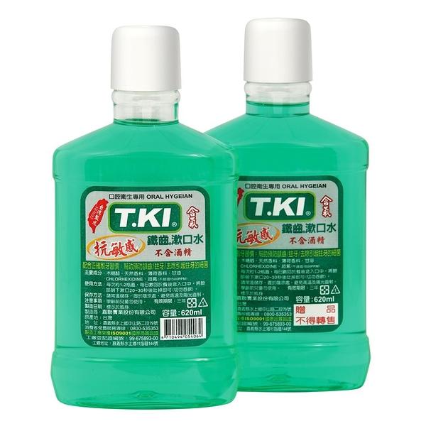 T.KI 鐵齒含氟抗敏感漱口水 620ml x 2罐