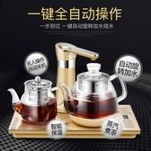 志高全自動上水壺電磁爐茶具茶道套裝喝茶燒水壺茶爐泡茶煮茶器 露露日記