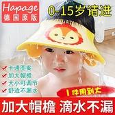 寶寶洗頭帽兒童防水護耳神器小孩洗髮帽嬰幼兒洗澡浴帽 小天使 618