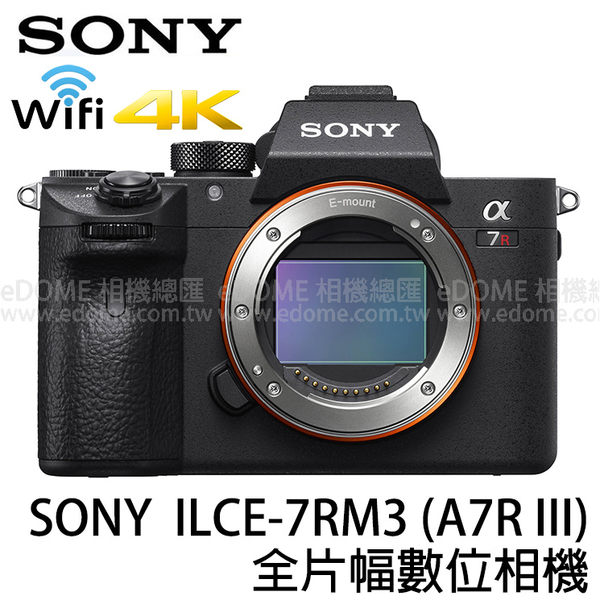 SONY a7R III 附 SIGMA MC-11 + 35mm F1.4 (24期0利率 免運 台灣索尼公司貨) 全片幅 E-MOUNT A7 a7R3 ILCE-7RM3