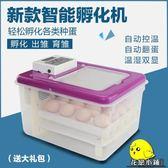 孵化器 小型孵化機孵化器孵蛋機孵蛋器孵化箱設備小雞鴨鵝鳥蛋【16枚全自動雙屏雙電雙風扇】