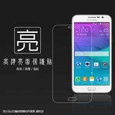 ◆亮面螢幕保護貼 SAMSUNG 三星 Galaxy Grand Max G720 保護貼 軟性 高清 亮貼 亮面貼 保護膜 手機膜