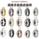 apple watch 1-6 適用iWatch se 23456代錶帶 蘋果手錶真皮錶帶 時尚腕帶 皮質錶帶