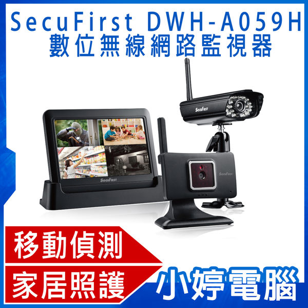 【免運+24期零利率】全新 SecuFirst 數位無線網路監視器 DWH-A059H 室內外鏡頭各一 手機/平板/夜視功能