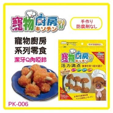 【寵物廚房】犬零食-潔牙Q肉啞鈴170g (PK-006) *6包 (D311A06