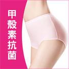 5%萊卡  AVON雅芳 甲殼素高腰褲 ...