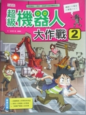 【書寶二手書T2/少年童書_ZIY】超級機器人大作戰2_金政郁